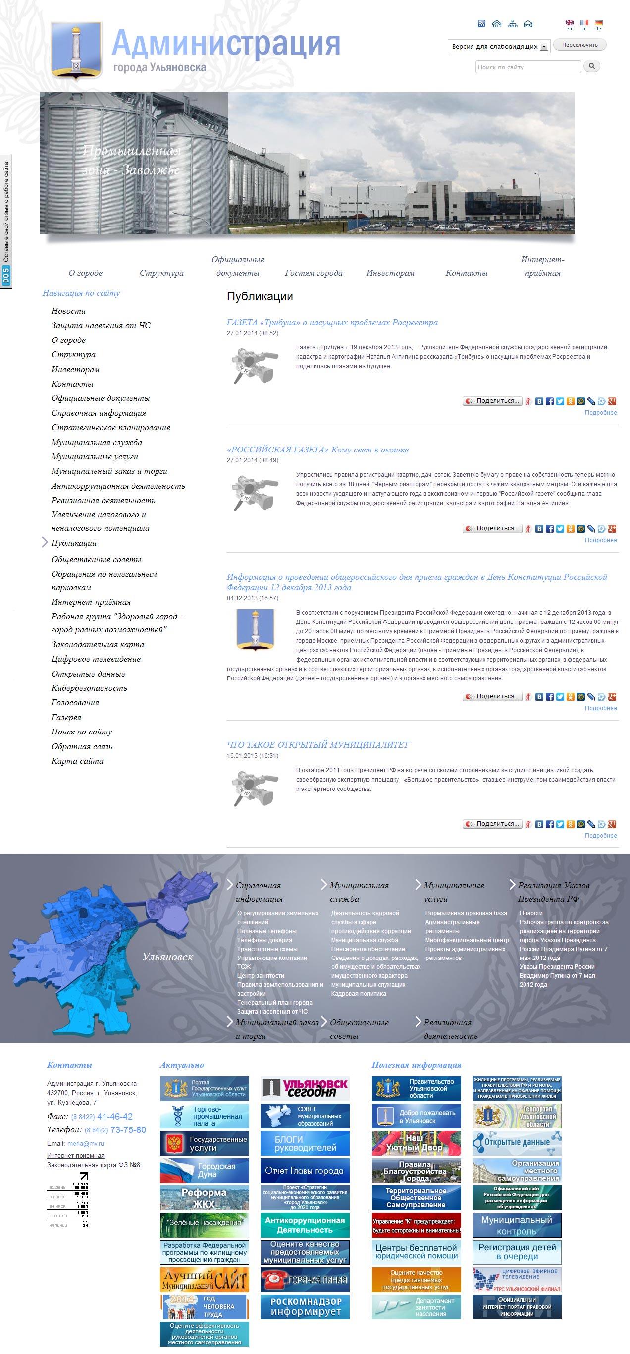 Как сообщает ульяновская администрация, свою работу начали 22 котельные из 60